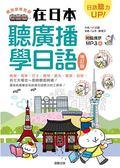 聽到哪學到哪:在日本聽廣播學日語增訂版
