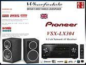 盛昱音響 #英國 WHARFEDALE DIAMOND 220 喇叭 + PIONEER VSX-LX304 環繞擴大機 #現貨