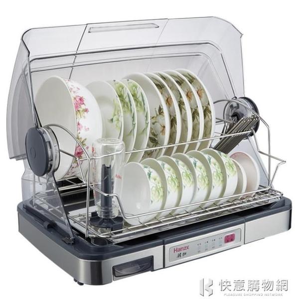 韓加消毒碗櫃立式不銹鋼餐具保潔櫃台式烘碗機迷你消毒器(送變壓器 )快意購物網