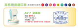 《客製化》 A011 商務用連續印章 發票章 【金玉堂文具】