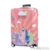 行李箱 行李箱套保護套旅行拉桿箱子罩適用新秀麗20寸24彈力 快速出貨YXS