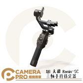 ◎相機專家◎ 預購免運 DJI 大疆 Ronin-SC 三軸手持穩定器 手持雲台 穩定器 如影SC 承重2kg 公司貨