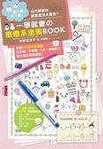 (二手書)畫一次就不忘!一學就會の療癒系塗鴉BOOK:超過600個可愛插圖,在手帳、行..