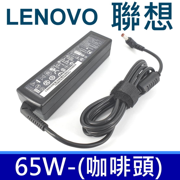 聯想 LENOVO 65W 原廠規格 變壓器 Essential B470 B570 G460 G465 G470 G475 G560 G565 G570 G575 G770 G770A 770AH G770E G770L