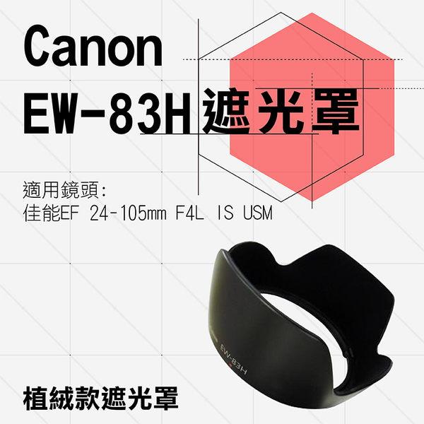 攝彩@佳能 植絨款EW-83H 蓮花遮光罩 適EF 24-105mm f/4L鏡IS USM f4.0 1:4太陽罩