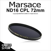 Marsace 瑪瑟士 ND16 * CPL 72mm 減4格 二合一 多層膜 環形偏光鏡 公司貨 減光 【24期免運】薪創
