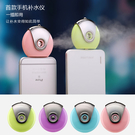 【Love Shop】創意手機行動補水器 奈米噴霧 加濕器 美容可攜式補水神器 護膚控油