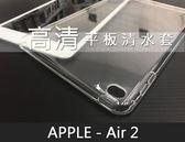【平板清水防護套】for蘋果APPLE iPAD Air2 9.7吋 平板電腦專用 皮套背蓋套保護殼果凍套矽膠套平板套
