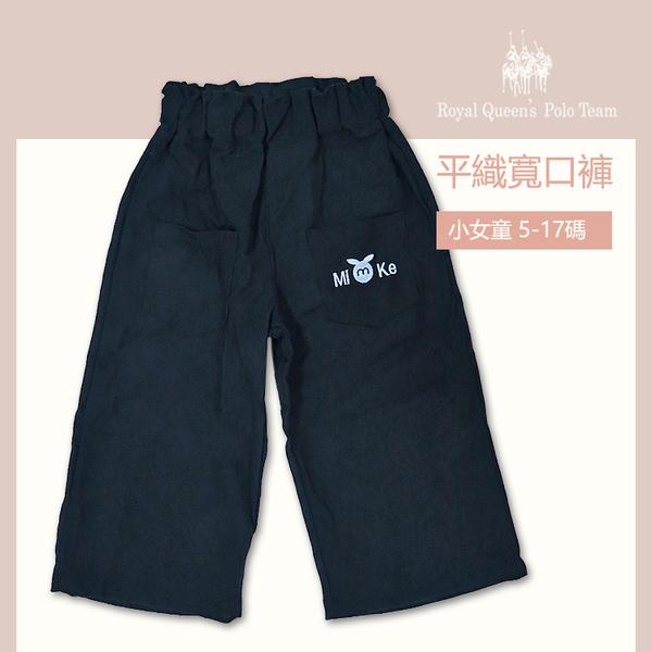 女童平織寬口褲 黑色長褲 [10581]RQ POLO 春夏 童裝 小童 5-17碼 現貨