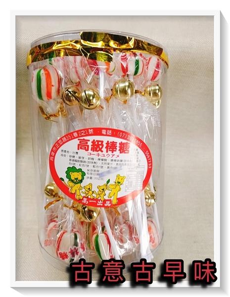 古意古早味 彩虹棒棒糖(30支/罐) 懷舊零食 進場禮 送客禮 三太子 太子爺 棒棒糖 戒指糖 糖果