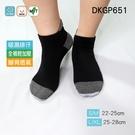 《DKGP651》排汗輕加壓運動踝襪 Coolmax吸濕排汗 輕慢長跑型 排汗 快乾 跑步 馬拉松 短襪 踝襪
