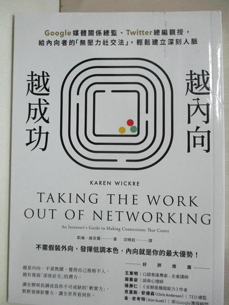 【書寶二手書T1/溝通_CKH】越內向,越成功:Google媒體關係總監、Twitter總編親授…