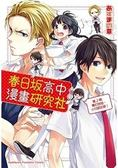 春日阪高中漫畫研究社 第2期 夏日苦短,少女綻放吧!