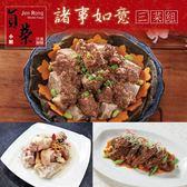 貞榮小館.諸事如意三菜組(芋頭粉蒸肉+紹興醉元寶+無錫子排燒)﹍愛食網