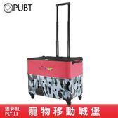 《 GARDEN 》PUBT PLT-11 寵物移動城堡 迷彩紅 外出包 寵物拉桿包 寵物 適用12kg以下犬貓
