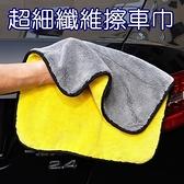 洗車毛巾 擦車巾-雙面超細纖維加厚超吸水洗車巾73pp532[時尚巴黎]