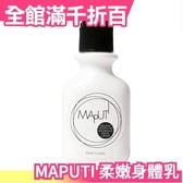 ▶現貨◀日本製 原裝 MAPUTI 無添加柔嫩身體乳液100ML 全身都可使用【小福部屋】