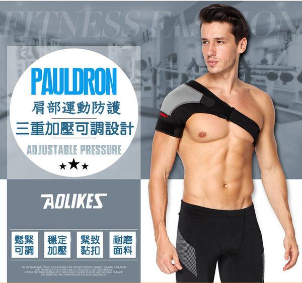 AOLIKES 防護調整型護肩 雙重加壓固定 SA1697 (os shop)
