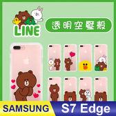 三星 SAMSUNG S7 Edge 官方授權 LINE手機殼 空壓殼 氣墊防震殼 透明軟殼 保護殼 SAMSUNG 熊大 莎莉