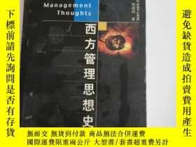 二手書博民逛書店罕見西方管理思想史164578 郭鹹綱 著 出版1999