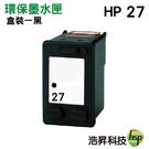 HP NO.27 27 黑色 環保墨水匣 適用3845 3420 1315 1210 5610 4355