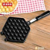 家用雞蛋仔機模具商用QQ蛋仔烤盤機商用燃氣電熱蛋仔餅干蛋糕機器WY