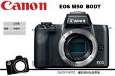 Canon EOS M50 單機身 微單眼 VLOG 微型單眼 4/30前贈原廠電池