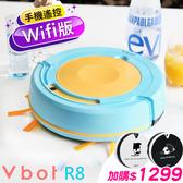 【限時送R8水箱】Vbot R8果漾機Wifi手機版 遠端遙控 自動返航(霜橙蘭姆)