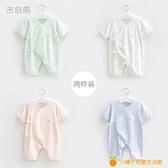 新生嬰兒衣服短袖純棉和尚薄款初生哈衣夏裝寶寶連體衣【小橘子】