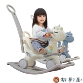 兒童搖馬搖椅兩用帶音樂多功能小推車玩具寶寶搖搖馬【淘夢屋】