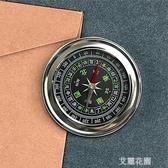 陸戰旅 金屬便攜式羅盤 戶外看風水指南針 不銹鋼工具教學指北針『艾麗花園』