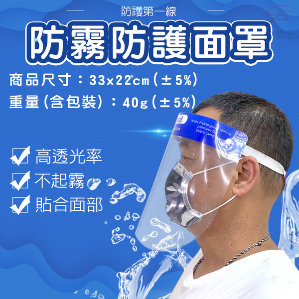 金德恩 透明防霧防護面罩/防疫/防噴沫