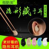 售完即止-藍芽耳機迷你掛耳式超小車載運動耳塞4.1微型頭戴式超長待機12-17(庫存清出T)