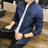 男士春秋新款韓版潮流修身帥氣休閒夾克外套 YY1116『優童屋』