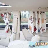 卡通吸盤汽車窗簾車用遮陽簾神器板車窗磁吸側窗伸縮式防曬隔熱檔【風鈴之家】