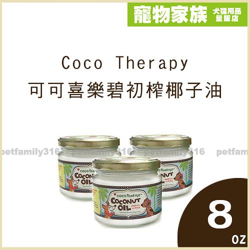 寵物家族-Coco Therapy 可可喜樂碧初榨椰子油8oz(短效20200216