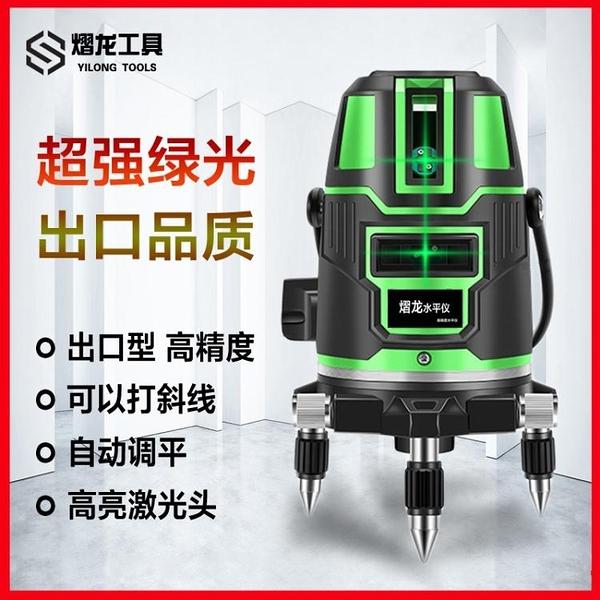 現貨 紅外線水平儀水平儀綠光高精度 激光2線3線5線自動調平水平儀綠光 雙十二爆款清出