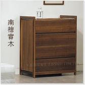 【水晶晶家具/傢俱首選】奧斯丁2.7呎南檜實木淺胡桃四斗櫃 JF8032-3