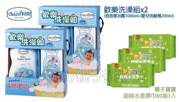 Baan貝恩 歡樂洗澡組x2+獅子寶寶超純水柔濕巾80抽x3