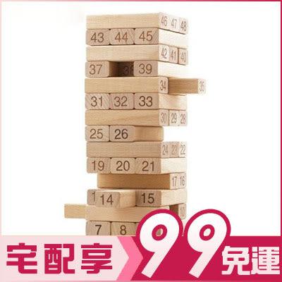 松木疊疊樂 盒裝54片送4顆骰子 數字層層疊【AE09037】JC雜貨