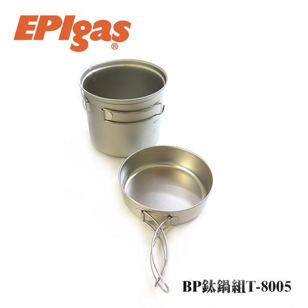 EPIgas BP鈦鍋組T-8005/ 城市綠洲 (鍋子.炊具.戶外登山露營用品、鈦金屬)