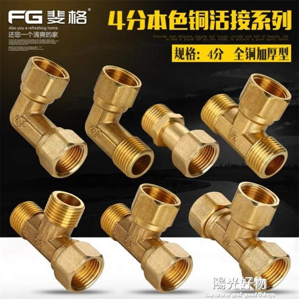 黃銅4分內絲外絲活接三通燃氣管熱水器水管接頭銅配件活彎頭直接 陽光好物