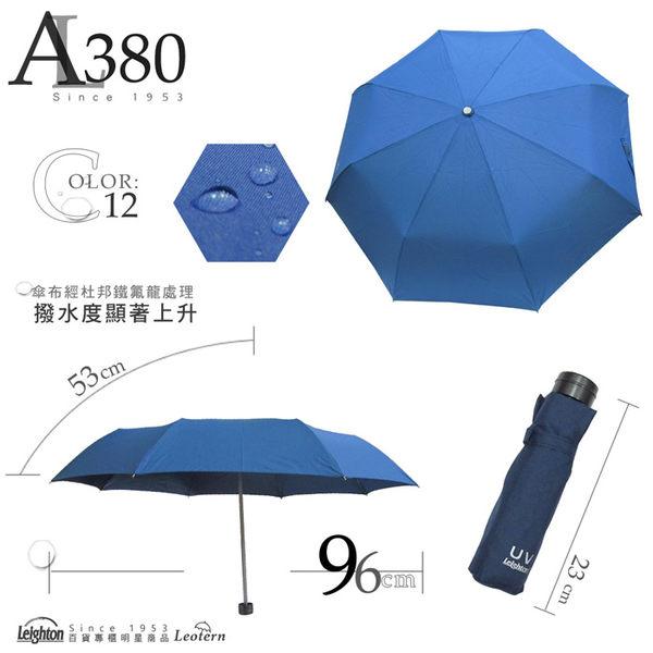 499 特價 雨傘 ☆萊登傘☆ 超撥水 素面三折傘 輕傘 不夾手 鐵氟龍 Leighton 沉穩深藍