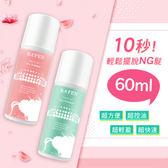 KAFEN 蓬鬆乾洗髮霧 60ml【新高橋藥妝】4款供選