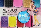 【MJBOX】指定款24吋輕硬殼旅行箱 ...