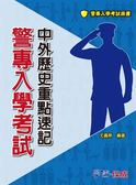 (二手書)警專入學考試:中外歷史重點速記