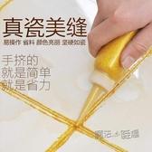 金色美縫劑瓷磚地磚專用小瓶粉飾劃線修補裝修抗污牆面美觀教室地  聖誕鉅惠