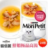 MonPetit 貓倍麗鮮蝦極品高湯貓湯包-40gX24包