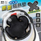 普特車旅精品【JD0081】摩托車3D蜂窩頭盔墊 安全帽墊片 隔熱網墊 內襯通風散熱 頭盔保護墊
