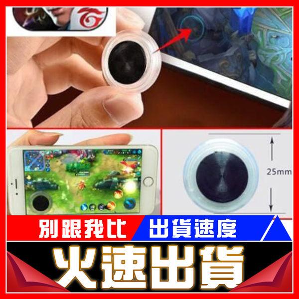 [24hr-現貨快出] [超神第三代] 超神手機平板通用兼容手遊攜帶型按鍵吸盤搖桿 傳說對決 貪食蛇